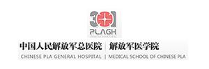 中国人民解放军总医院 解放军医学院